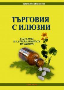 Korica Medicine
